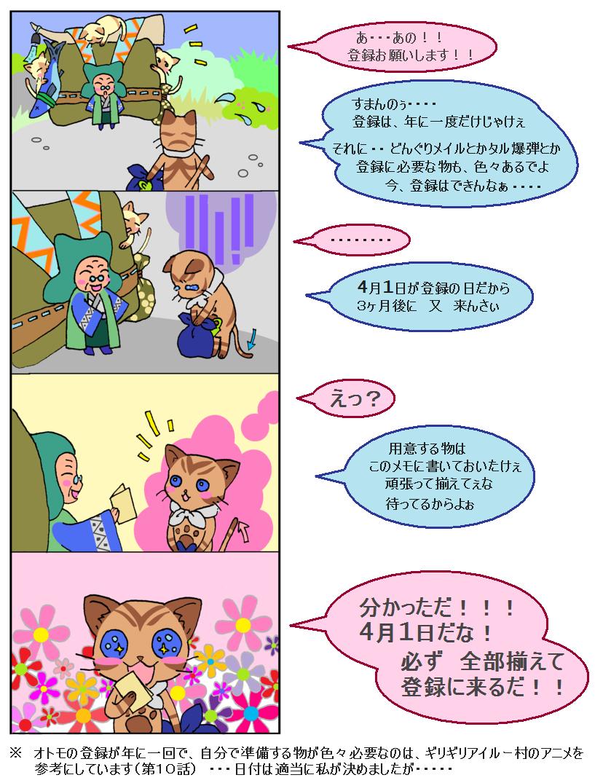 フェン物語④