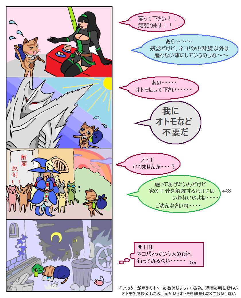 フェン物語③
