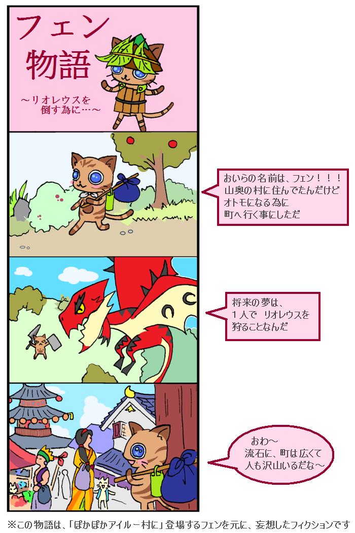 フェン物語①
