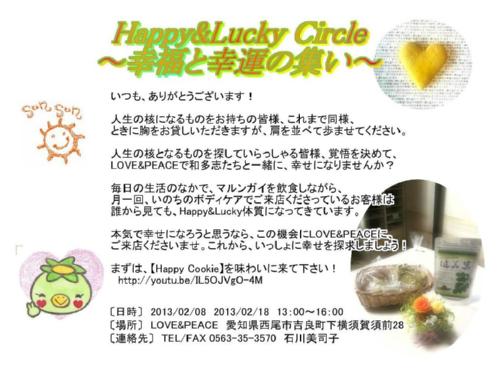 幸福と幸運の集い ブログ用
