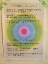 HONU カラー