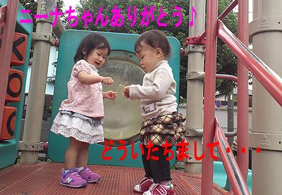 子連れオフ2-10