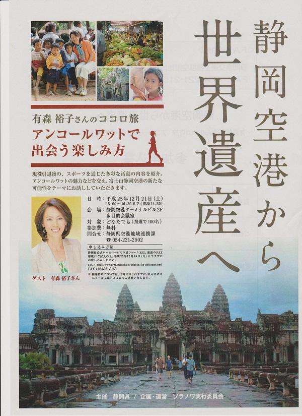 12/21(土)有森裕子さん来ますよ~♪