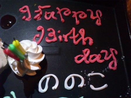 ケーキなまえ