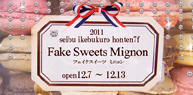 Fake Sweets Mignon