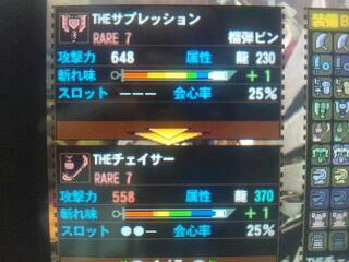 ゴア武器斬れ味+1