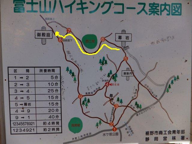 須山口登山歩道 地図②