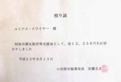 2011_8月分市役所秘書課預かり証