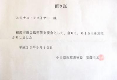 2011_9月分市役所秘書課預かり証