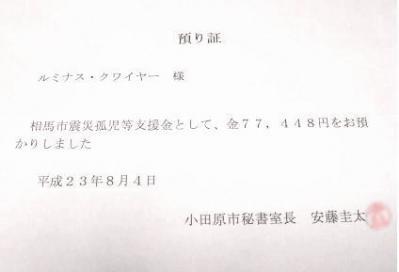 2011_7月分市役所秘書課預かり証