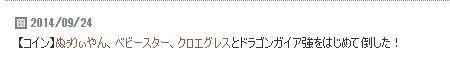 20140925ガイア強