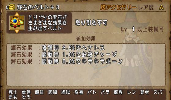 DQXGame 2014-09-30 竜キラポン6