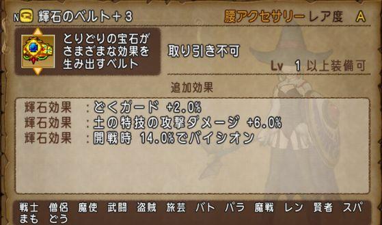 DQXGame 2014-09-30 竜バイシ14