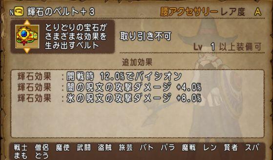 DQXGame 2014-09-30 バイシ12氷呪8