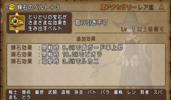 DQXGame 2014-09-30 竜盾8ピオラ18