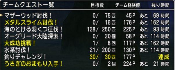 DQXGame 2014-10-06 11-46-37-515