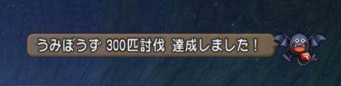 20141006うみぼうず300
