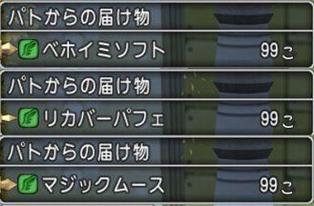 2014-10-21 08-00-56-届け物