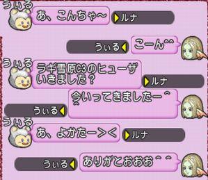 20141029うぃる