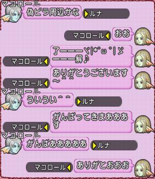 20141030まこさん