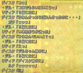 DQXGame 2014-11-16 15-27-37-894