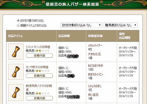 20141126依頼書