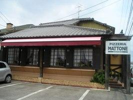 pizzeria MATTONE (マットーネ) のお店の外観