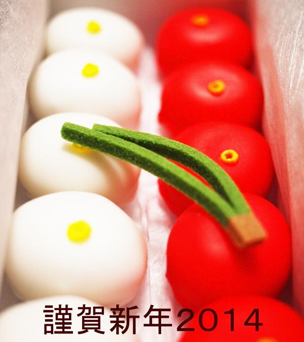 謹賀新年2014resize