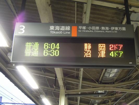 大船駅電光掲示板
