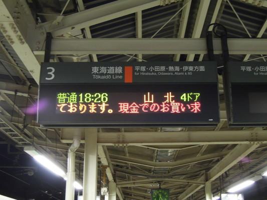 山北行き その参