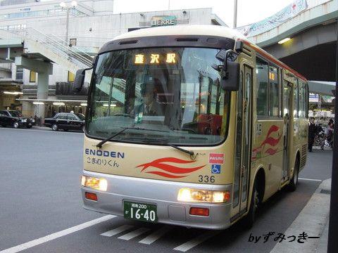 336号車