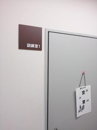 訓練室1ドア