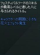 mabinogi_2014_01_24_0045