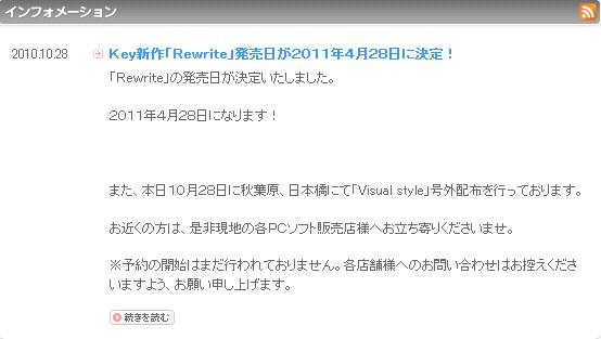 Rewrite発売日決定!