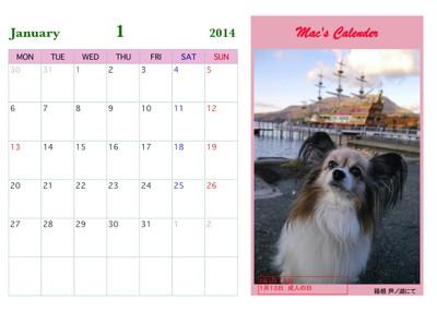マックカレンダー2014 00001