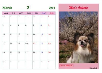 マックカレンダー2014 00003