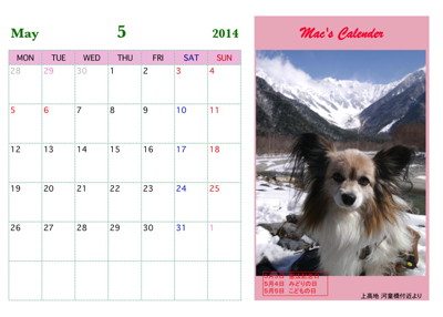 マックカレンダー2014 00005