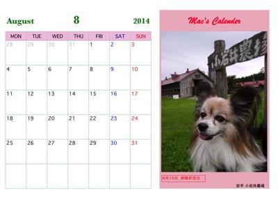 マックカレンダー2014 00008