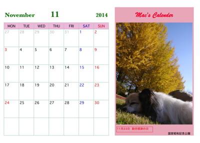 マックカレンダー2014 00011