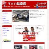 マッハ鹿児島オフィシャルサイト