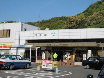 白浜駅(加工)