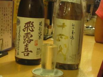 最初の日本酒