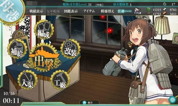 艦これ-15