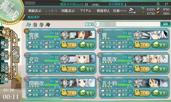 艦これ-17