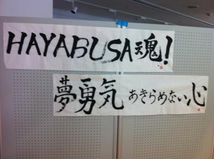 hayabusa書