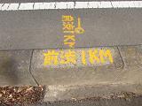 IMG_2023 ④ 1km地点