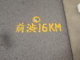 IMG_2043 ④ 16kmポイント