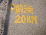 IMG_2052 ④ 20kmポイント