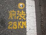 IMG_2069 ④ 28kmポイント