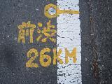 IMG_2068 ④ 26kmポイント